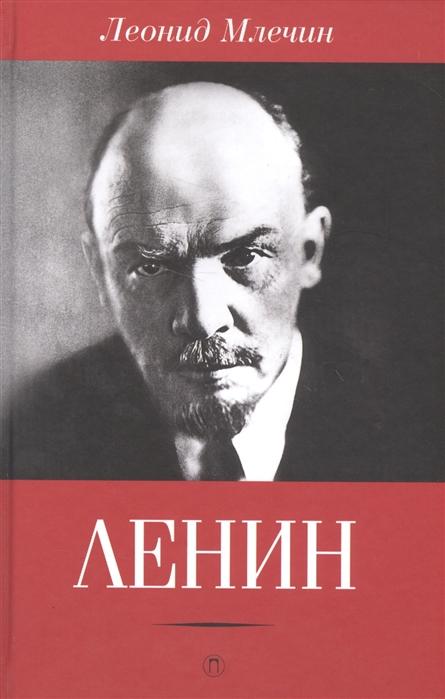 Млечин Л. Ленин футболка классическая printio go fuck your selfie
