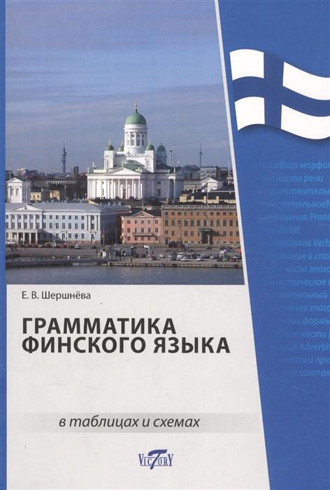 Шершнева Е. Грамматика финского языка в таблитцах и схемах е а балашов шюцкор феномен финского патриотизма