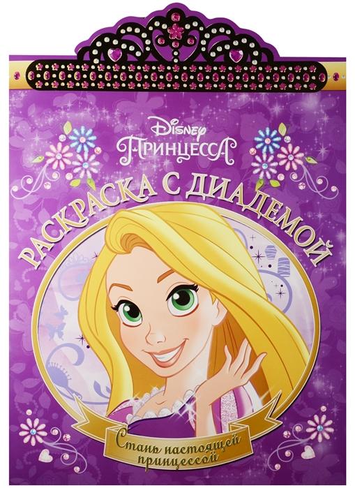 Шульман М. (ред.) Принцесса Рапунцель Disney Раскраска с диадемой шульман м ред принцесса disney ру 17050 умная раскраска