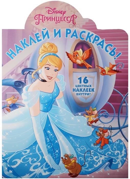 Пименова Т. (ред.) Принцесса Наклей и раскрась пименова т ред наклей и раскрась для малышей принцессы