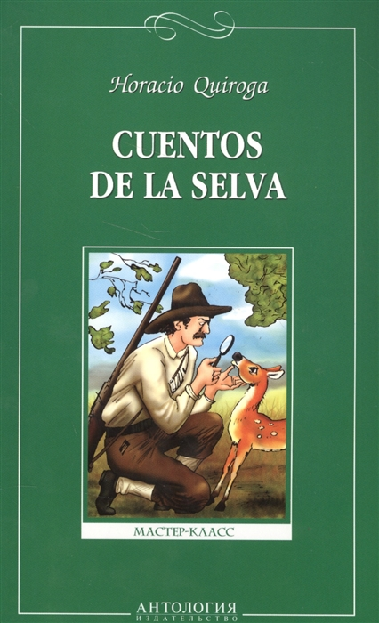 цены Quiroga H. Cuentos de la selva