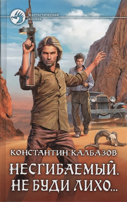Калбазов К. Несгибаемый Не буди лихо Роман цены онлайн