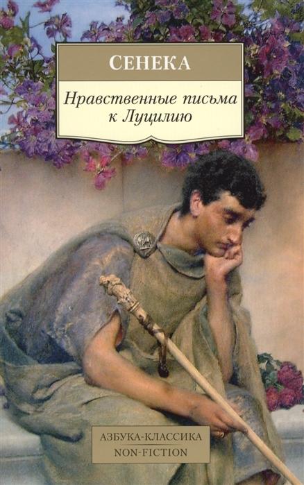 Фото - Сенека Л. Нравственные письма к Луцилию сенека л нравственные письма к луцилию