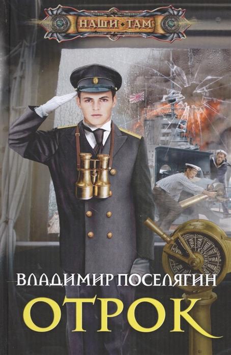 Поселягин В. Отрок Роман