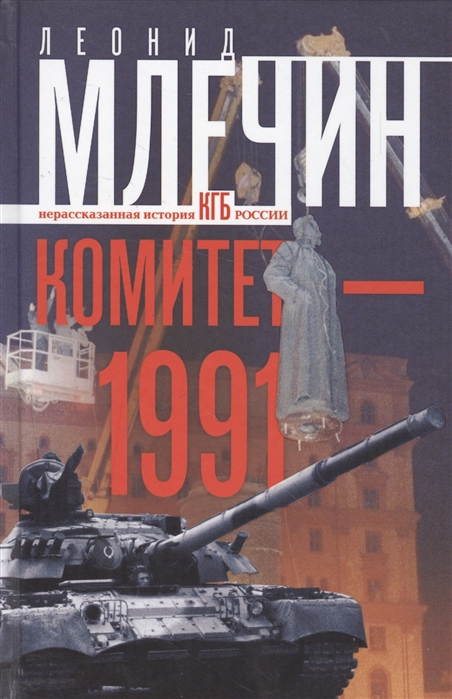 Млечин Л. Комитет-1991 Нерасказанная история КГБ России