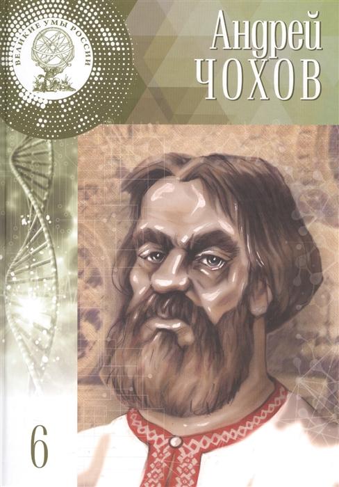 Гутнов Д. Андрей Чохов Около 1545 - предположительно 8 декабря 1629 Том 6