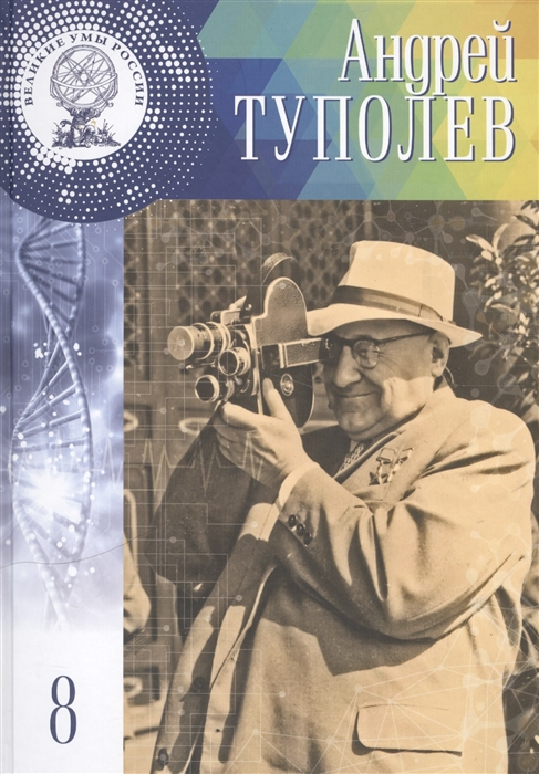 Андрей Николаевич Туполев 29 октября 10 ноября 1888 - 23 декабря 1972 Том 8