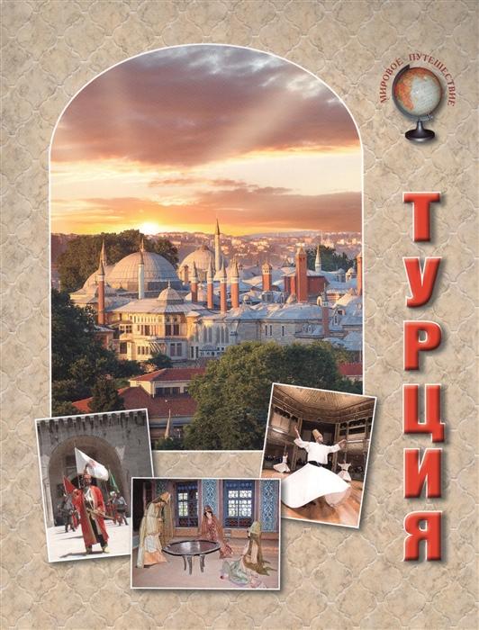 Колпакова О. Турция