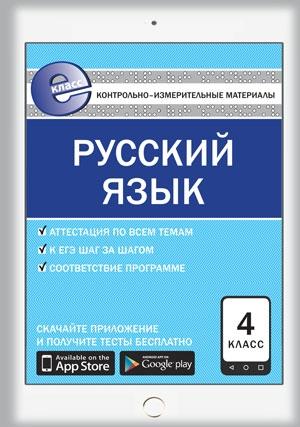 Русский язык 4 класс Контрольно-измерительные материалы
