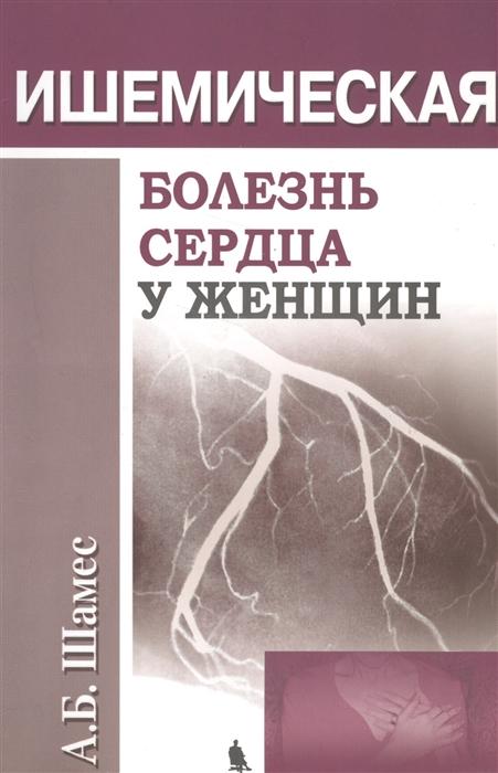 купить Шамес А. Ишемическая болезнь сердца у женщин по цене 150 рублей