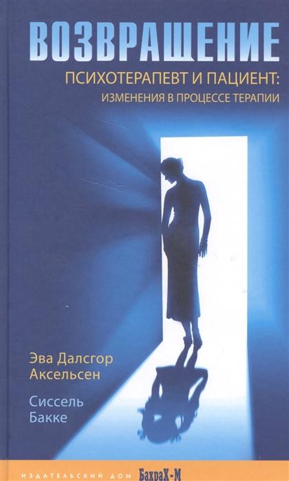Аксельсен Э., Бакке С. Возвращение Психотерапевт и пациент изменения в процессе терапии