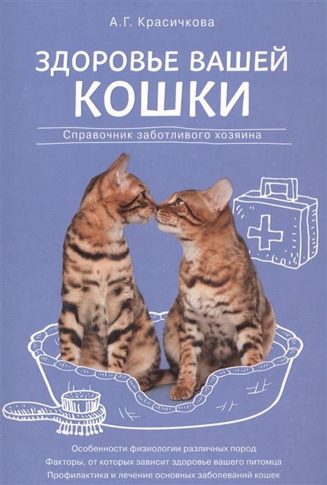 Красичкова А. Здоровье вашей кошки красичкова анастасия геннадьевна длинношерстные кошки