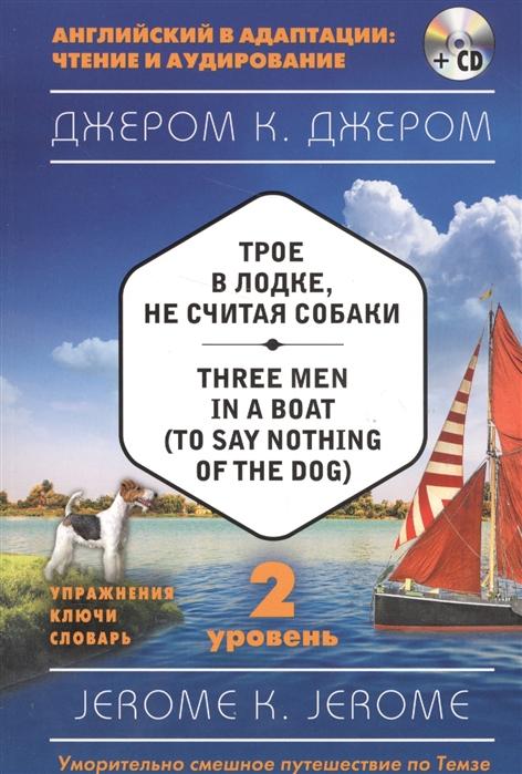 Джером К. Дж. Трое в лодке не считая собаки Three Men in a Boat To Say Nothing of the Dog CD джером джером клапка трое в лодке не считая собаки there men in a boat to say nothing of the dog 4 уровень