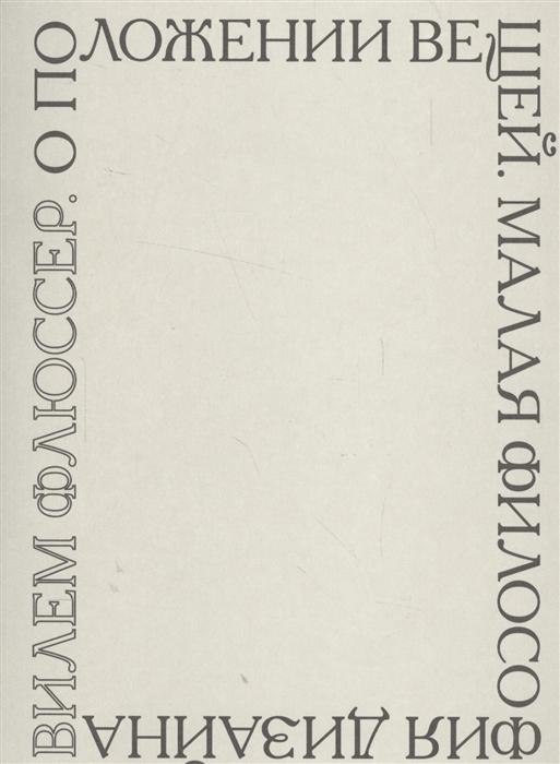 Флюссер В. О положении вещей Малая философия дизайна