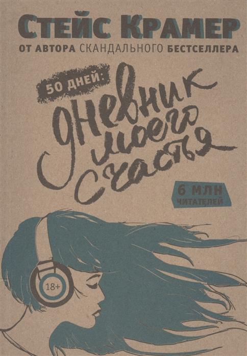 Крамер С. 50 дней до моего счастья книга 50 дней до моего убийство читать полностью