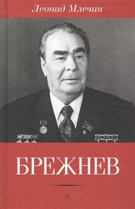купить Млечин Л. Брежнев по цене 863 рублей