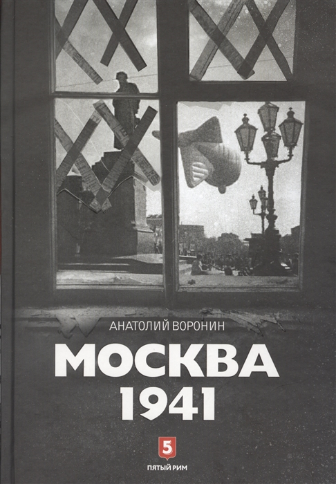 Воронин А. Москва 1941 воронин а пророк кровавые жернова