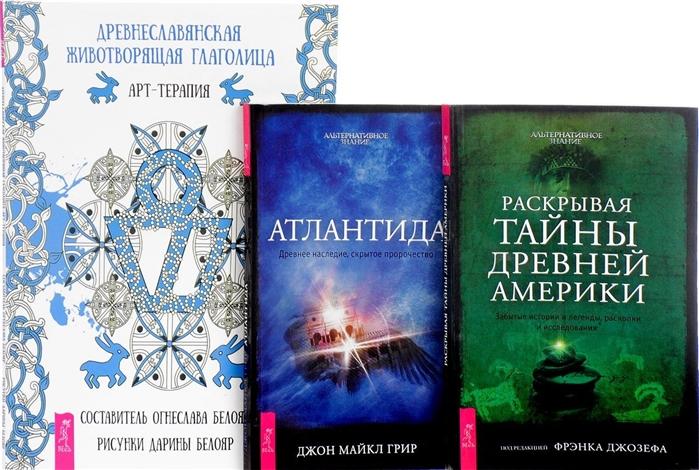 Древнеславянская глаголица Атлантида Раскрывая тайны Америки комплект из 3 книг