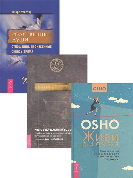Живи рискуя Родственные души Книга о путешествиях во времени комплект из 3 книг