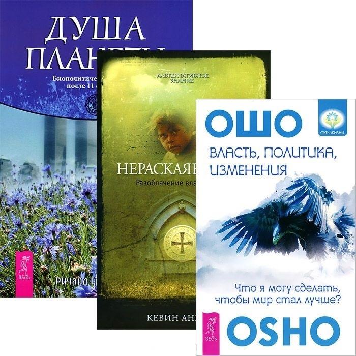 Власть политика изменения Нераскаявшиеся Душа планеты комплект из 3 книг