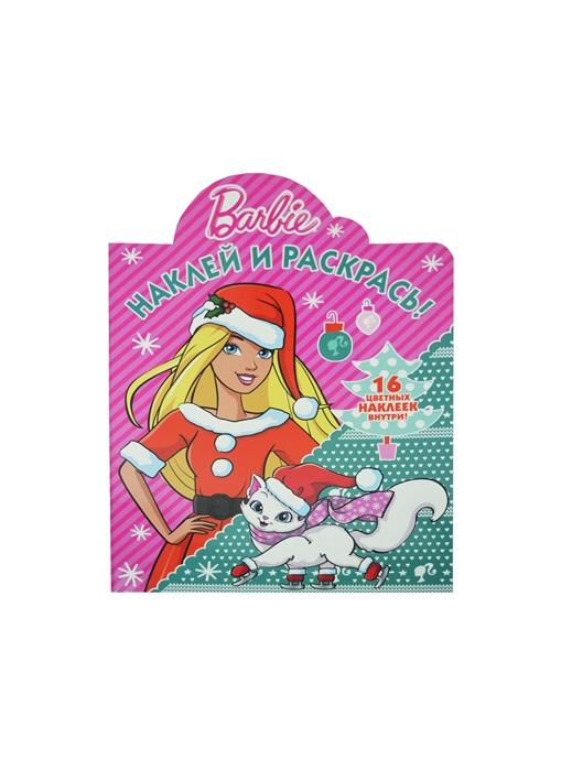 Купить Наклей и раскрась НР 16042 Барби 16 цветных наклеек внутри, Эгмонт Россия ЛТД, ЗАО, Раскраски