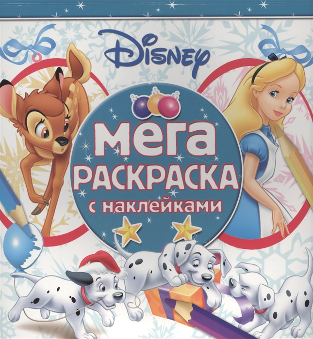 Пименова Т. (ред.) Мега-раскраска с наклейками МРН 1611 Классические персонажи Disney