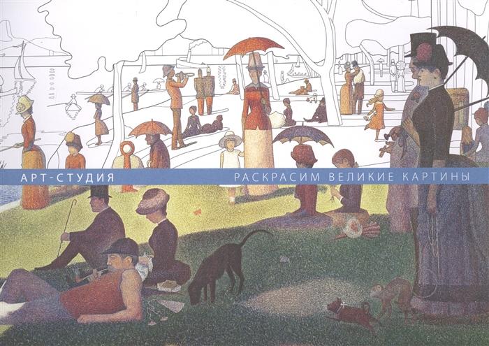 Филипс Х. (ред.) Арт-студия Раскрасим великие картины printio арт студия