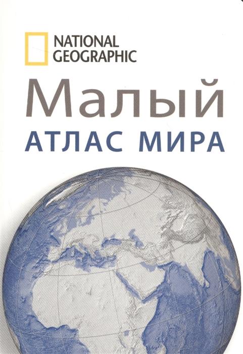купить Перекрест В. (ред.) National Geographic Малый атлас мира дешево