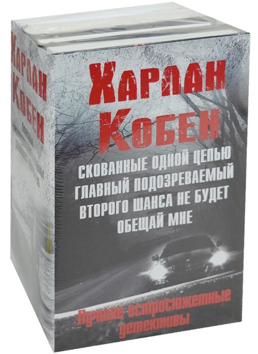 Кобен Х. Лучшие остросюжетные детективы комплект из 4-х книг в упаковке кобен х мертвая хватка