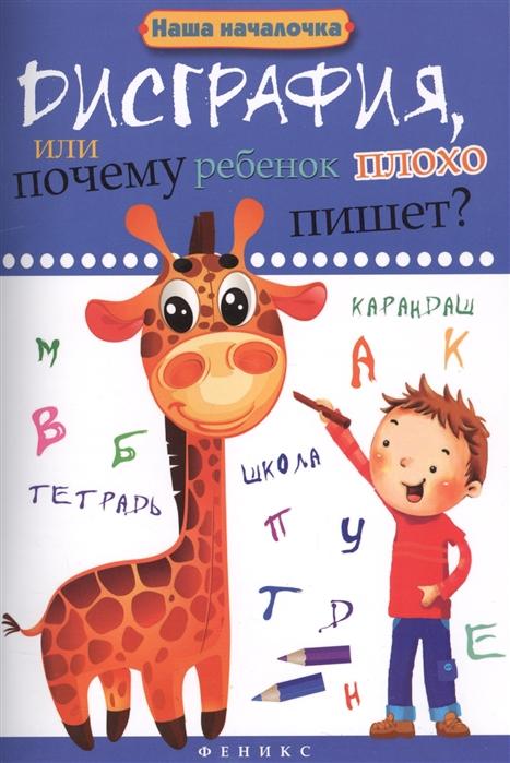 Воронина Т. Дисграфия или Почему ребенок плохо пишет Формируем навыки письма