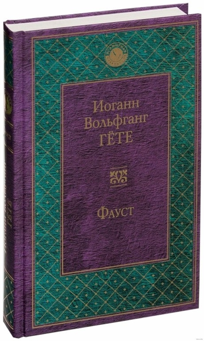 Гете И. Фауст гете и фауст