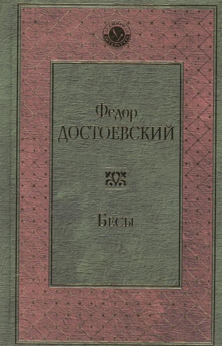 Достоевский Ф. Бесы ф м достоевский бесы