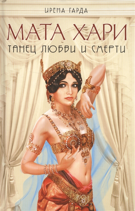 Гарда И. Мата Хари Танец любви и смерти цены