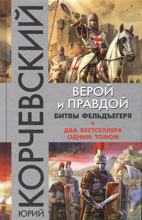 Корчевский Ю. Верой и правдой Битвы фельдъегеря иванов ю г оружие воины битвы