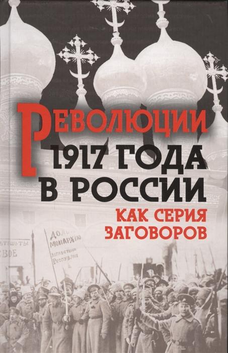 Колпакиди А. (ред.) Революции 1917 года в России Как серия заговоров авангардстрой архитектурный ритм революции 1917 года