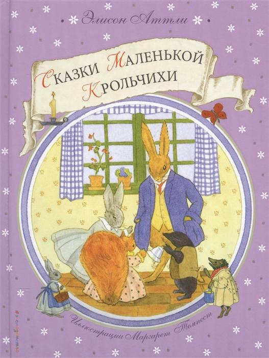 Аттли Э. Сказки Маленькой Крольчихи цена