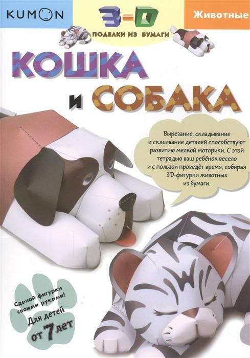 Степанов А. (ред.) Кошка и собака 3-D поделки из бумаги степанов а ред максимально полезный ежедневник