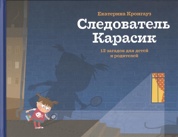 Кронгауз Е. Следователь Карасик 12 загадок для детей и родителей киселева е текст головоломки для детей и родителей