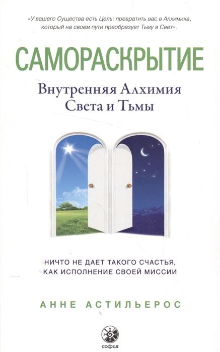 Астильерос А. Самораскрытие Внутренняя алхимия Света и Тьмы астильерос а самораскрытие внутренняя алхимия света и тьмы