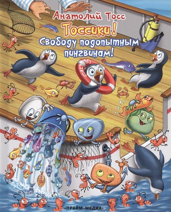 Тосс А. Тоссики Свободу подопытным пингвинам цена в Москве и Питере