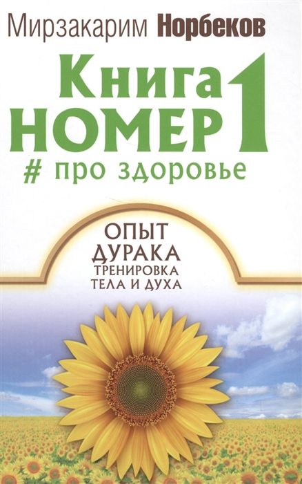 цена на Норбеков М. Книга номер 1 про здоровье Опыт дурака Тренировка тела и духа