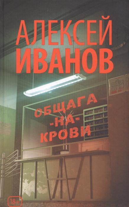 Иванов А. Общага-на-Крови иванов алексей викторович общага на крови