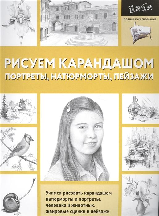 купить Чудова А. (ред.) Рисуем карандашом портреты натюрморты пейзажи недорого
