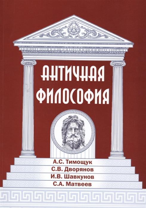 Тимощук А., Дворянов С., Шавкунов И., Матвеев С. Античная философия цены онлайн