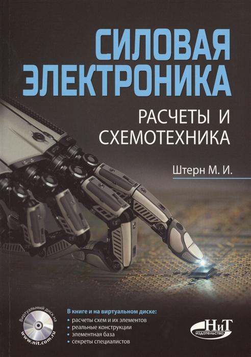 Штерн М. Силовая электроника Расчеты и схемотехника