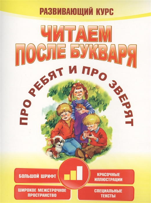 Красницкая А. Читаем после букваря Про ребят и про зверят Шаг 2 григорьева а ред про зверят