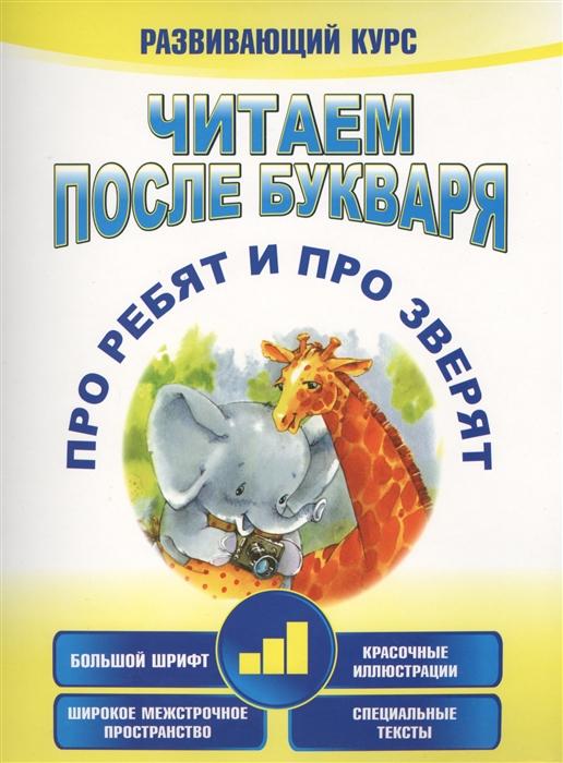 Красницкая А. Читаем после букваря Про ребят и про зверят Шаг 3 про зверят суперраскраска