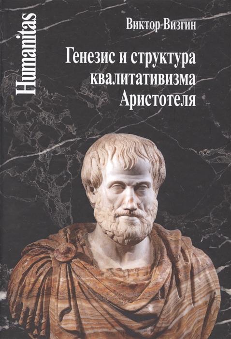 Визгин В. Генезис и структура квалитативизма Аристотеля