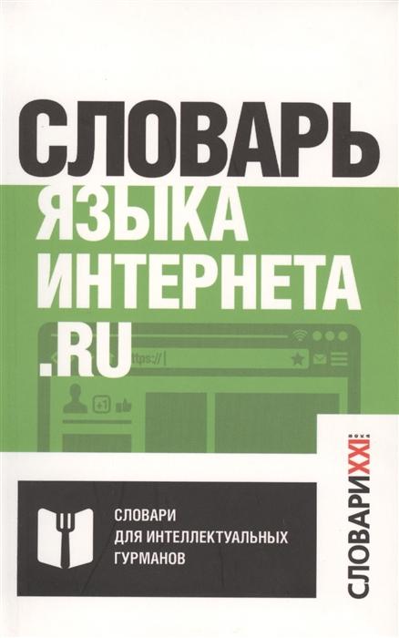 Кронгауз М., Литвин Е., Мерзлякова В. И др. Словарь языка интернета ru недорого