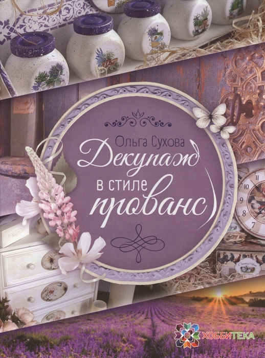 Сухова О. Декупаж в стиле прованс